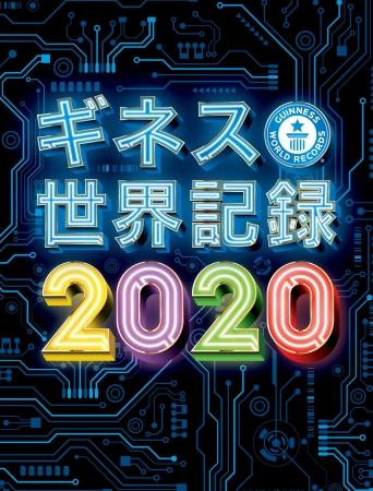 『ギネス世界記録2020』クレイグ・グレンディ編  ©2019 Guinness World Records Ltd.