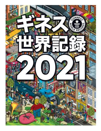 『ギネス世界記録2021』 クレイグ・グレンディ編 (C) 2020 Guinness World Records Limited