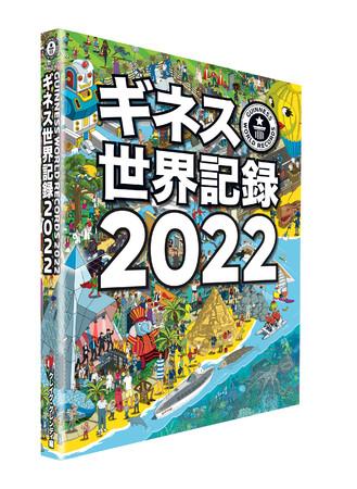 クレイグ・グレンディ編 © 2021 Guinness World Records Limited