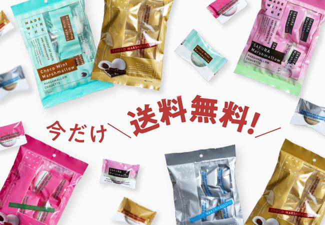 送料無料のプレミアムマシュマロ10袋セットを今だけ、オンラインストアで発売中。