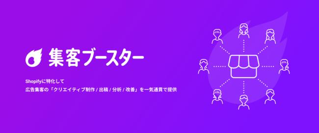 ハックルベリー社、Shopify集客運用サービス「集客ブースター」を提供開始~第一弾として、Shopify Plus Partnerのフラクタが導入決定〜