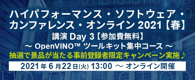 ハイパフォーマンス・ソフトウェア・カンファレンス・オンライン 2021 【春】Day 3
