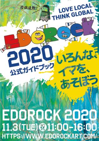2020公式ガイドブック表紙