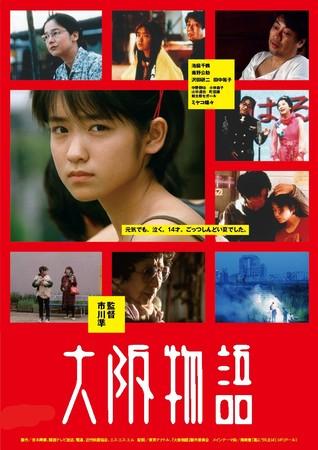 大阪物語(C)?1999「大阪物語」製作委員会