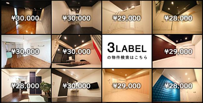 家賃3万円以下 賃貸》3LABEL(ス...