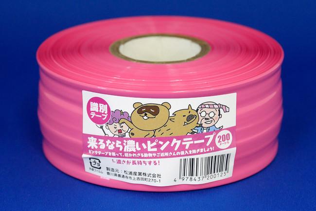 来るなら濃いピンクテープ