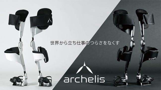 archelis main2