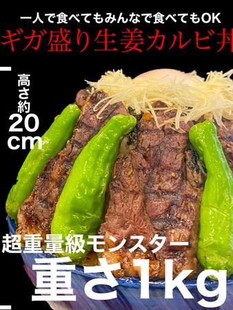 ギガ盛り生姜カルビ丼