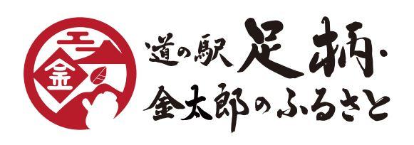 道の駅「足柄・金太郎のふるさと」ロゴ