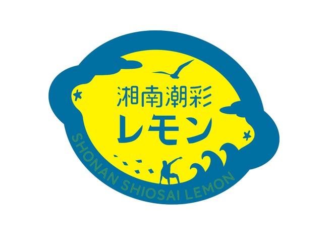湘南潮彩レモン|ロゴマーク