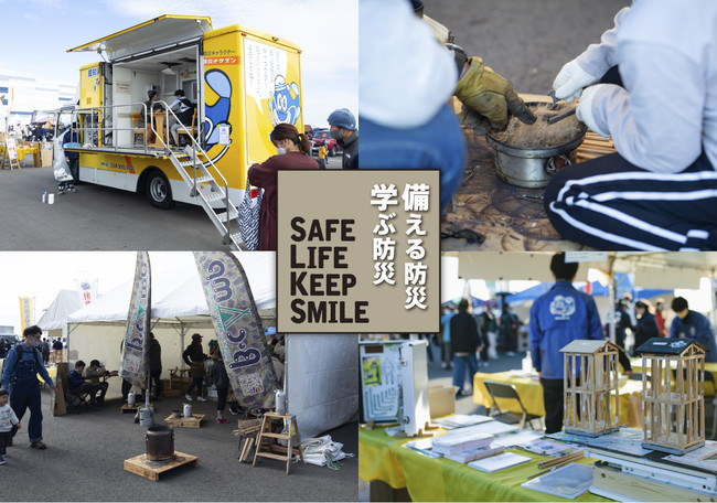 SAFE LIFE KEEP SMILE 備える防災・学ぶ防災 ©FIELDSTYLE
