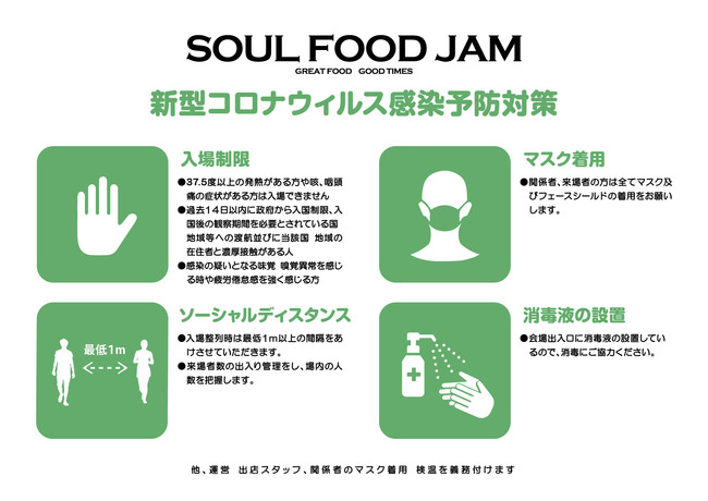(C)SOUL FOOD JAM 実行委員会