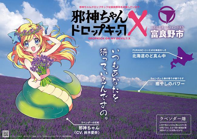 北海道富良野市×邪神ちゃんドロップキックX