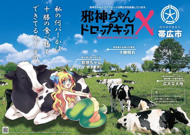北海道帯広市×邪神ちゃんドロップキックX
