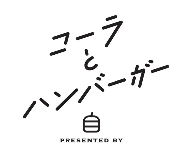 【出店情報】100名店の自由が丘バーガーから新業態『コーラとハンバーガー』を目黒区西小山にOPEN!!