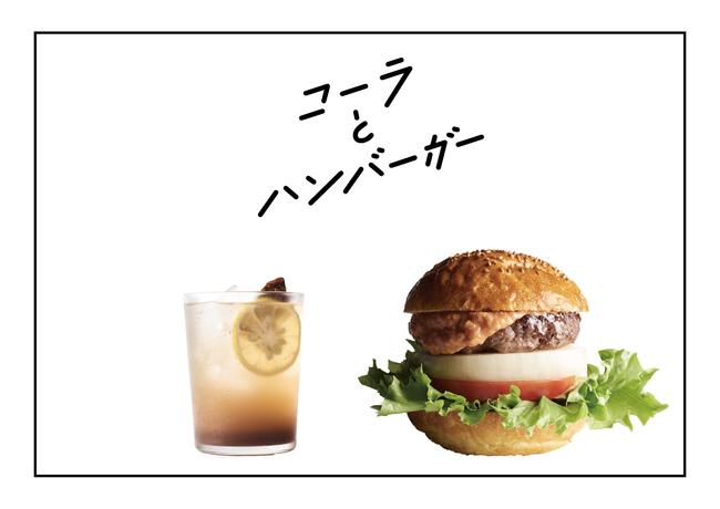 定番メニュー『コーラとハンバーガー』
