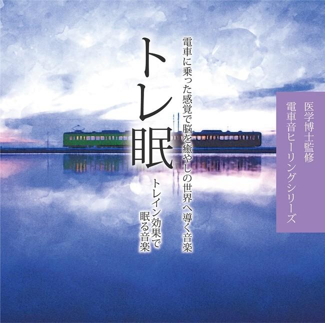 トレ眠~トレイン効果で眠る音楽~(CD)