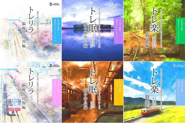 電車音ヒーリングシリーズ(配信作品)