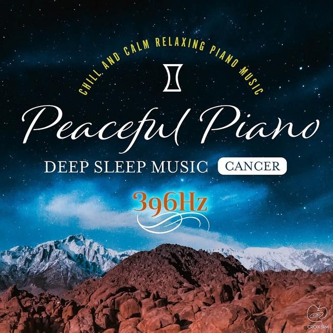 Peaceful Piano ~ぐっすり眠れるピアノ~ Cancer 396Hz