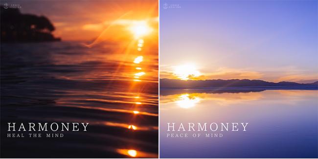 「HARMONEY」シリーズ