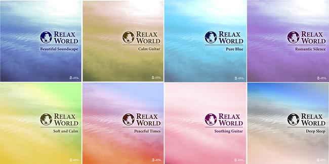 RELAX WORLDシリーズ