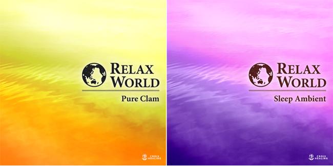 【RELAX WORLD】シリーズ 最新作