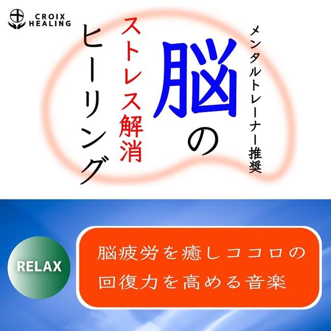 脳疲労を癒しココロの回復力を高める2つの「脳ストレス解消」アルバム ...