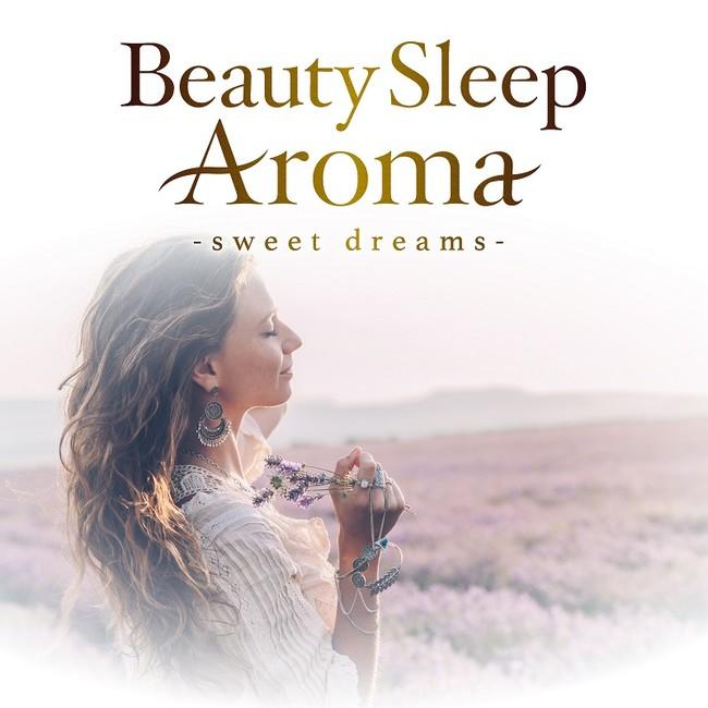 ヒーリング・アロマ ~心地の良い癒しの眠り