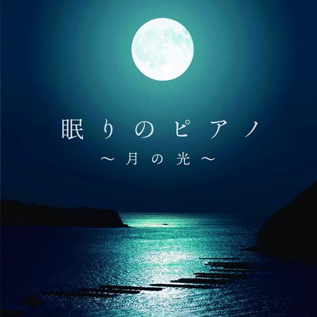 眠りのピアノ~月の光~
