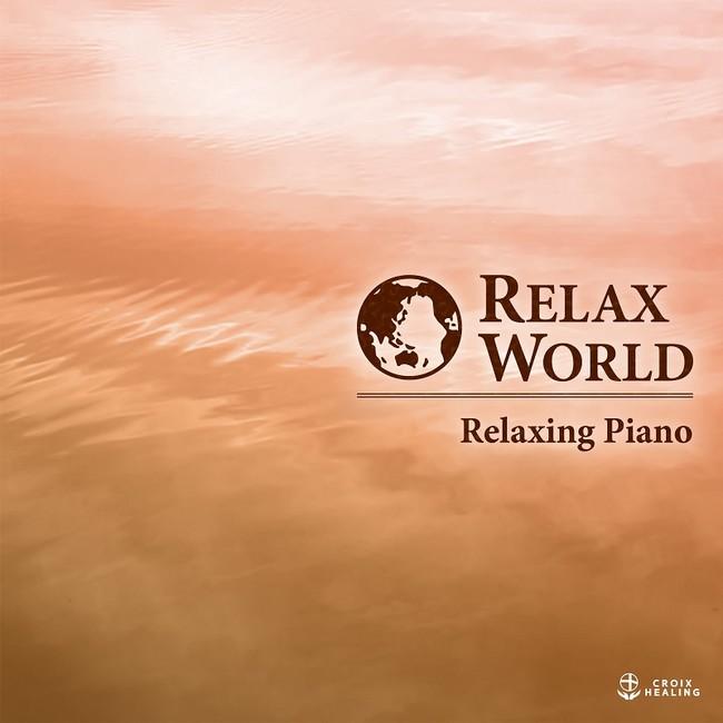 RELAX WORLD -Relaxing Piano-
