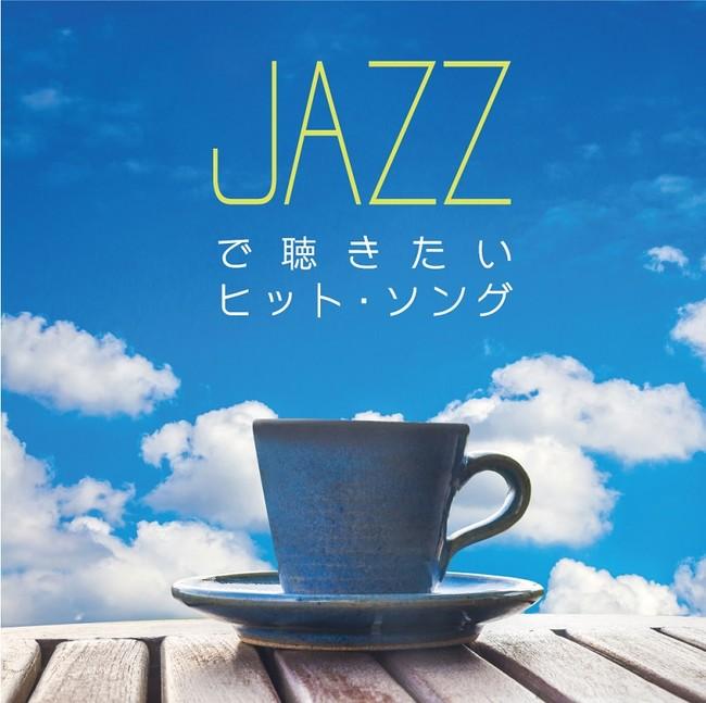 JAZZで聴きたいヒット・ソング