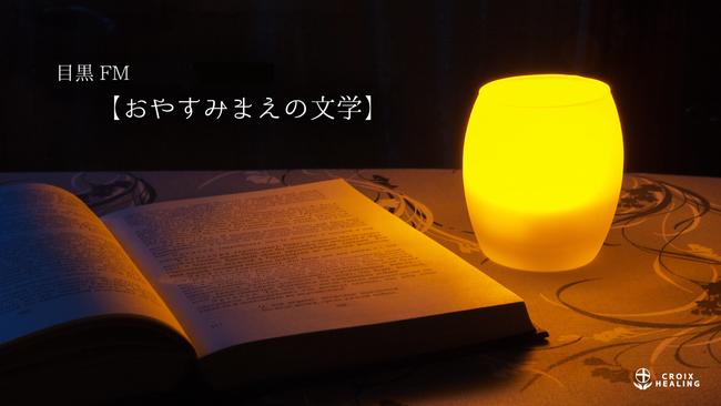 おやすみまえの文学