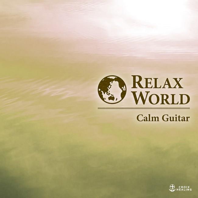 RELAX WORLD -Calm Guitar-