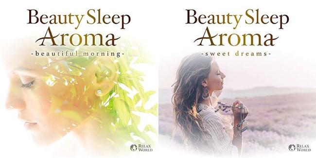 「アロマセラピストがすすめる美しく眠る ヒーリング・アロマ」シリーズ