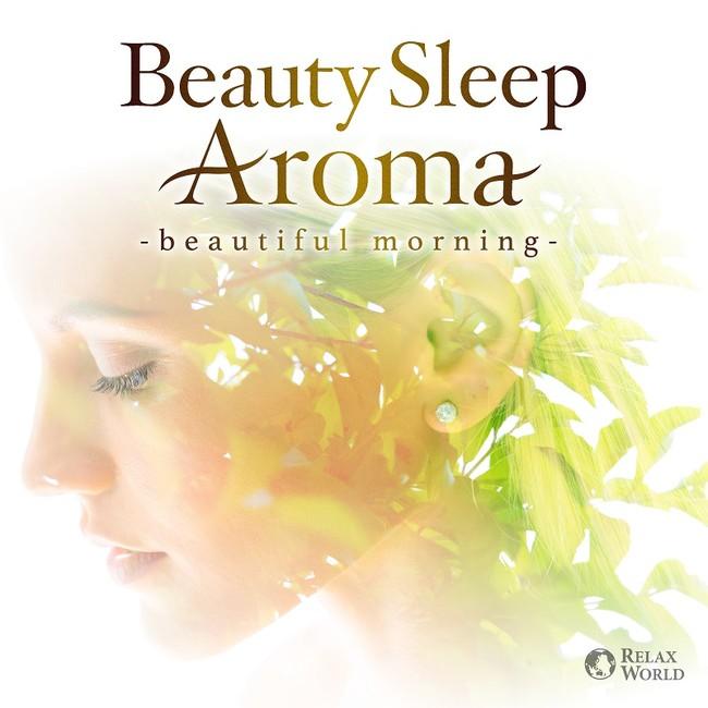 ロマセラピストがすすめる美しく眠る ヒーリング・アロマ ~朝の目覚めを気持ちよく