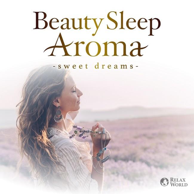 アロマセラピストがすすめる美しく眠る ヒーリング・アロマ ~心地の良い癒しの眠り