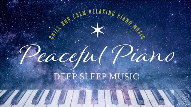 「Peaceful Piano ~ぐっすり眠れるピアノ」