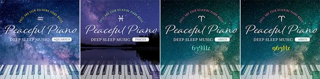 「Peaceful Piano ~ぐっすり眠れるピアノ」シリーズ