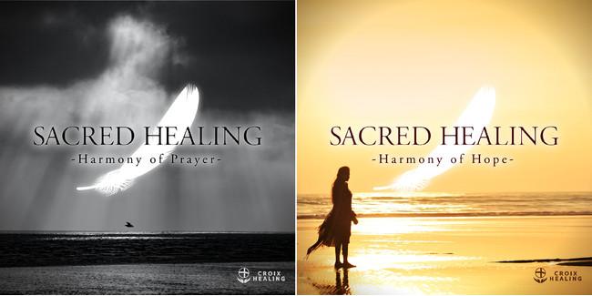 「Sacred Healing」シリーズ