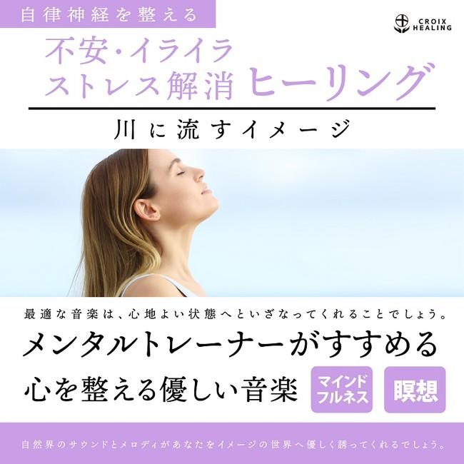 メンタルトレーナーがすすめる不安・イライラ・ストレス解消ヒーリング ~川に流すイメージ~