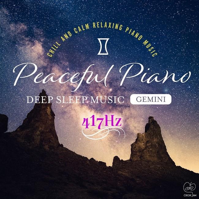 Peaceful Piano ~ぐっすり眠れるピアノ ~ Gemini 417Hz