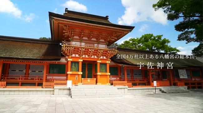 全国4万社余りある八幡社の総本宮 宇佐神宮