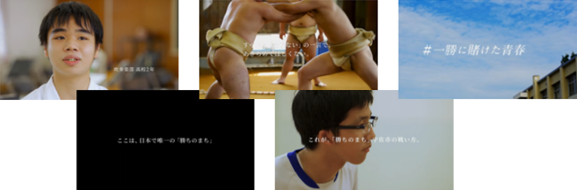 PR動画「#一勝に賭けた青春 募集篇」