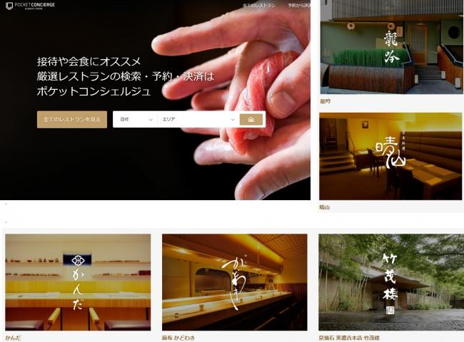 df3aa7dd150df2 (サイトURL:https://pocket-concierge.jp/)