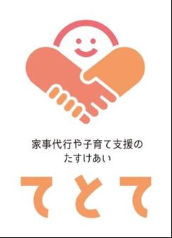手と手をつなぎ、心を通わせるイメージのサービスロゴ