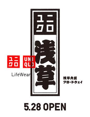 ■ユニクロ浅草 キービジュアル