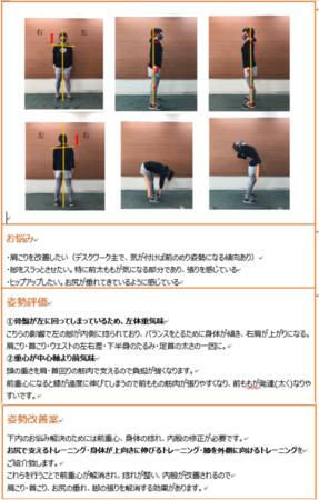 姿勢改善シート例