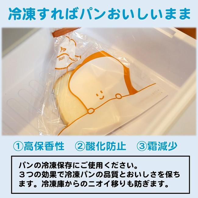 冷凍すればパンおいしいまま