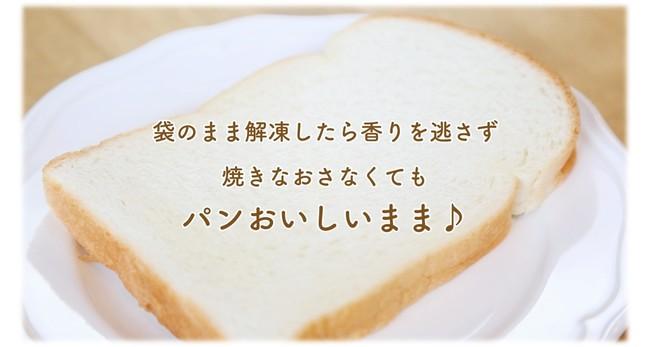 焼き直さなくてもパンおいしいまま