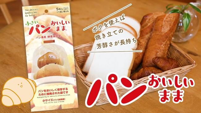 新発売「小さいパンおいしいまま」